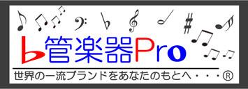 管楽器Pro